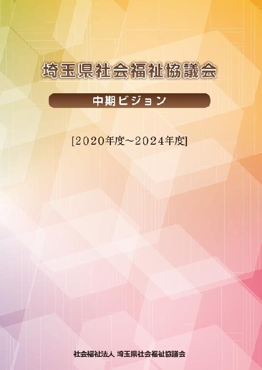 福祉 会 県 協議 社会 埼玉